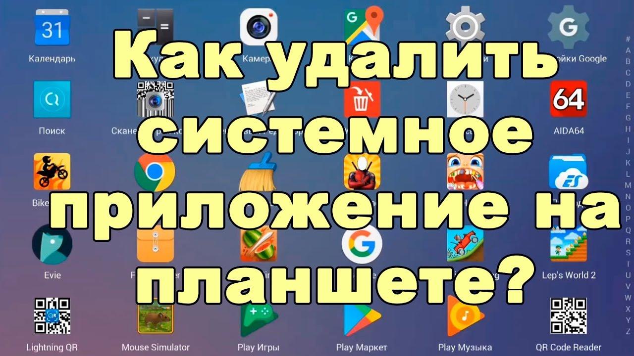 Как удалить системное приложение на андроид планшете ...