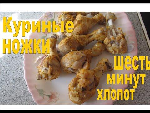 Куриные бедра диетические в мультиварке