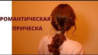 Прически на длинные волосы. Романтическая прическа для длинных волос.
