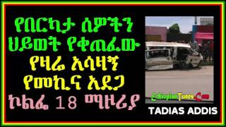 Another accident! Another Sad day in Addis Ababa