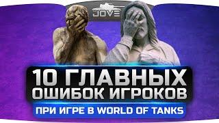 10 Главных Ошибок Игроков при игре в World Of Tanks.