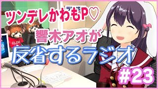 【地上波連動】響木アオが反省するラジオ!#23