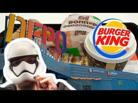 ОБЗОР Burger King Нижний Тагил