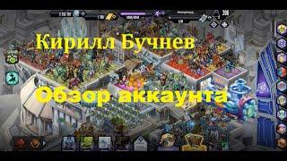 Обзор аккаунта Кирилла Бучнева!!!/Мутанты генетические войны