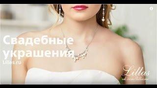 Украшения для невесты на заказ. Свадебные украшения ручной работы.