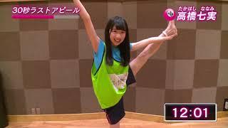 「第3回AKB48グループドラフト会議」候補者 38番 高橋七実 ラストアピール / AKB48[公式] thumbnail