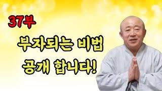 [강남국제학교][경기외국어학교]부자되는 비법 공개합니다