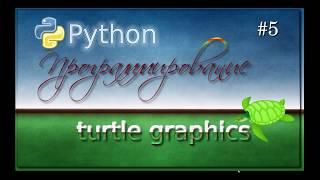 Lesson 5.  Python Turtle Graphics.  6 класс