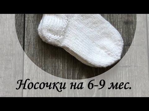 Вязание носков двумя спицами для детей 6 месяцев видео