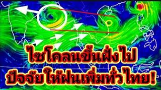มรดก'พายุโกนเซิน'และการขึ้นฝั่งของไซโคลน ฝนเพิ่มทั่วไทย!
