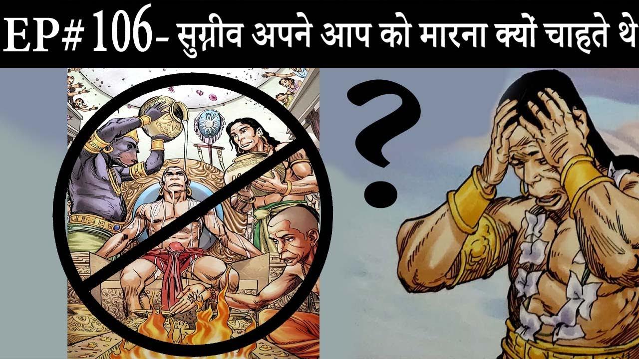 Ep# 106.सुग्रीव अपने आप को मारना क्यूँ चाहते थे | Suno Ramayan