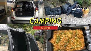 volg. 캠핑을가요 -1-    캠핑   포시즌오토캠…