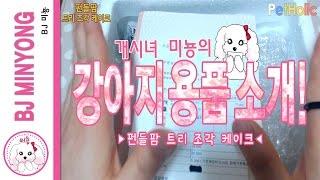 [강아지 간식] 펀들팜 - 트리 조각 케이크 : FUN…