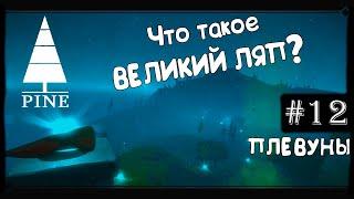 PINE (СОСНА) прохождение #12)))Великий Ляп)))игра фентези)))