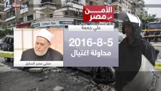 أبرز الاغتيالات والتفجيرات في مصر