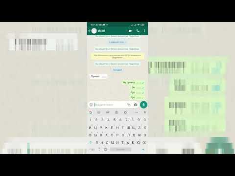 Как узнать кто вас заблокировал в WhatsApp