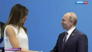 Мелания Трамп и Путин на саммите G20