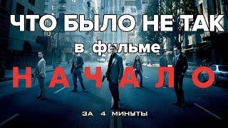 """Что было не так в фильме """"Начало"""" за 4 минуты"""