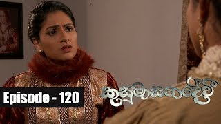 Kusumasana Devi | Episode 120 07th December 2018 Thumbnail
