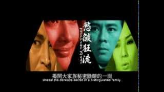 Torrent Of Desire (1969) Shaw Brothers **Official Trailer** 慾燄狂流