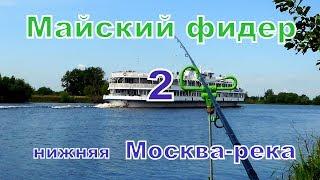 Фидерная рыбалка в конце мая-2018-2, на нижней Москве-реке.