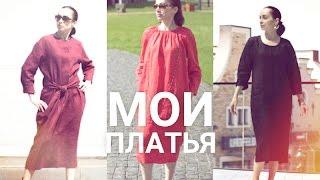 Универсальные платья, которые мне пошили на лето. Демонстрация и презентация