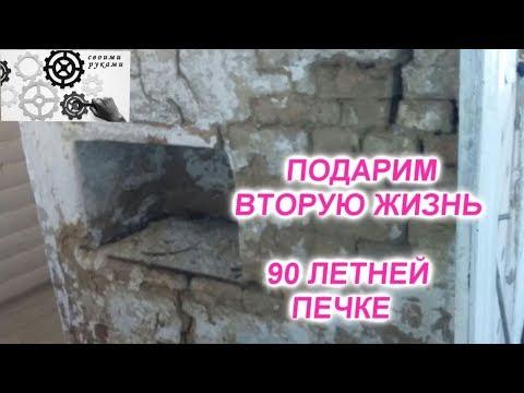 Как отремонтировать русскую печь своими руками