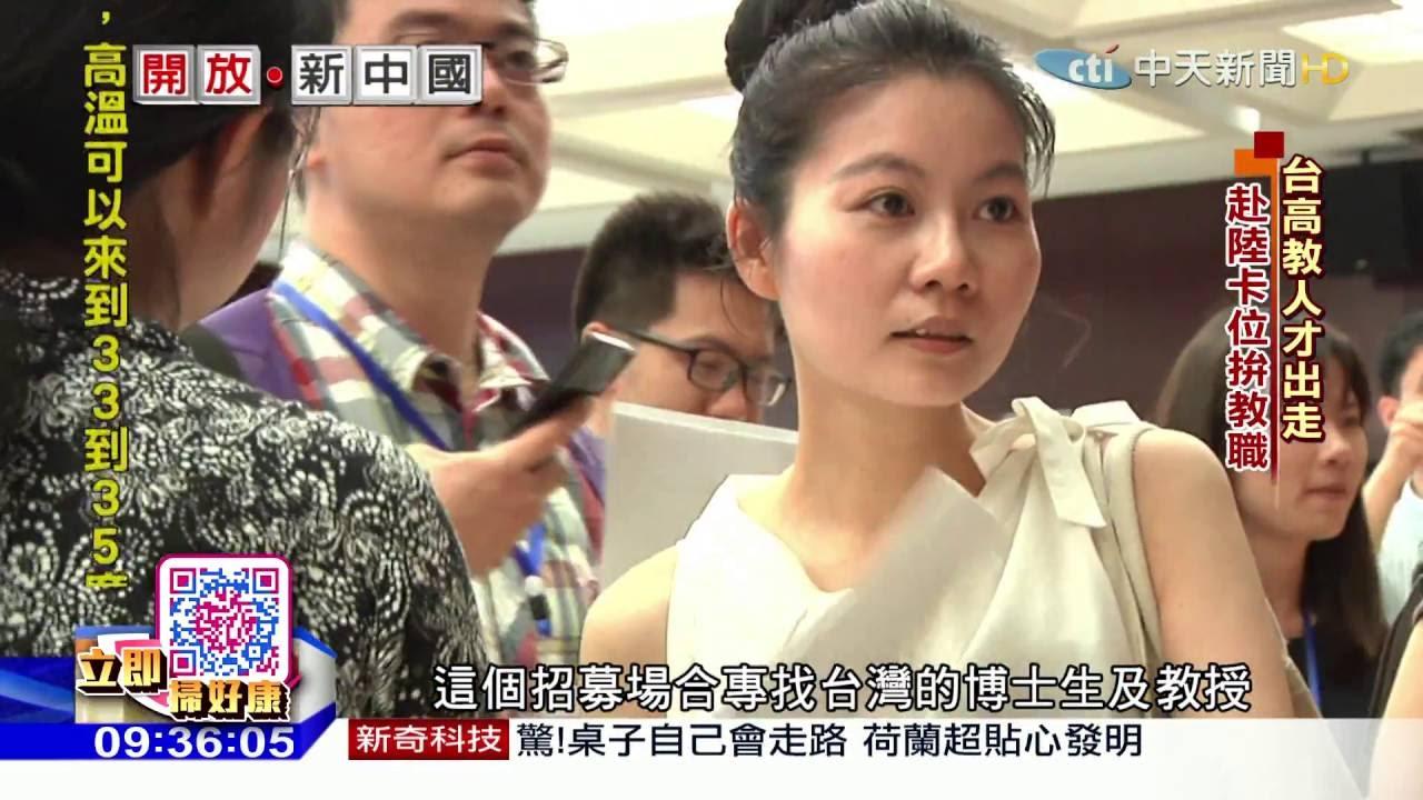 2016.08.14開放新中國/教職難找! 臺灣博士登陸求生 - YouTube