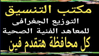 تقديم المعاهد الفنية الصحية بالمحافظات @مستر جمال طه
