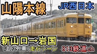 【山陽本線】 新山口→岩国 上り列車走行シーン集 (JR西日本) 防府・徳山・田布施周辺