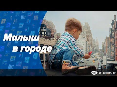Фотоколлаж в Adobe Photoshop «Малыш в городе» | Фотошоп для начинающих