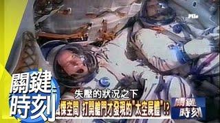 阿波羅1號「血色月球」之謎!? 2010年 第0901集 2300 關鍵時刻