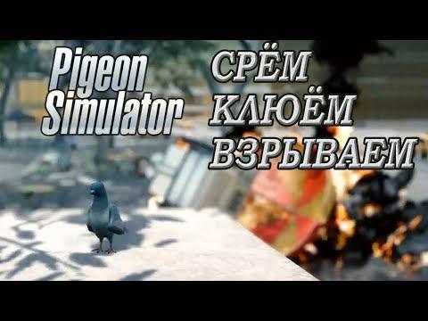 Симулятор ГОЛУБЯ. Pigeon Simulator (Голубь стелс)