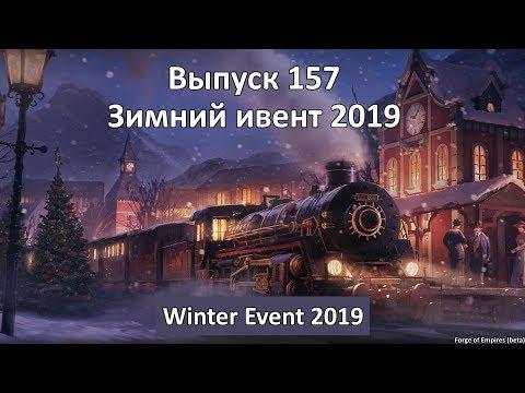 Forge Of Empires Выпуск 157 (Зимний ивент 2019)