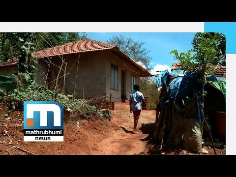 Graft Alleged In Life Project For Tribals In Wayanad| Mathrubhumi News