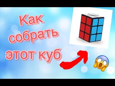Как собрать кубик рубика 2 на 3