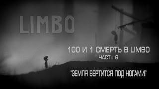Limbo Прохождение. Часть 6.