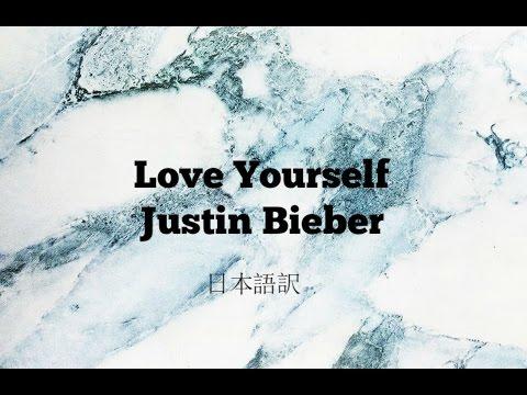 Love yourself - Justin Bieber Japanese lyrics