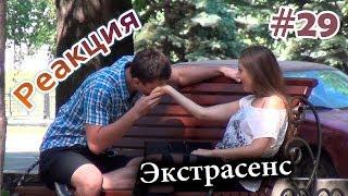 пранк экстрасенс psychic prank реакция 29