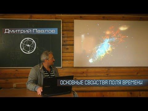 Дмитрий Павлов: Основные свойства поля времени/FERT 2017