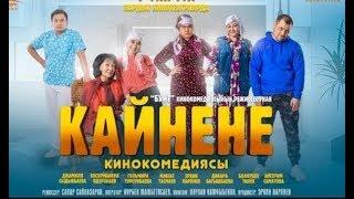 КАЙНЕНЕ Жаны Кино комедия КАЙНЕНЕ 2019