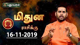 Rasi Palan | Midhunam | மிதுன ராசி நேயர்களே! இன்று உங்களுக்கு…| Gemini | 16/11/2019