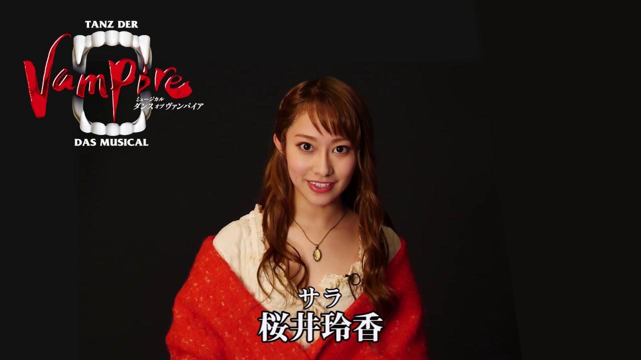ミュージカル『ダンス オブ ヴァンパイア』   梅田芸術劇場