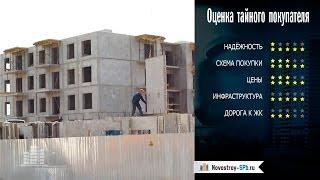 видео Новостройки в Колтушах СПБ от 1.51 млн руб за квартиру от застройщика