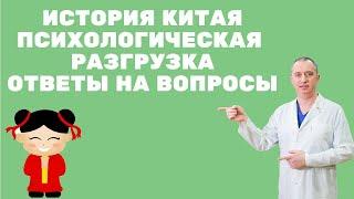 Прямая трансляция с Доктором Шишониным во время самоизоляции