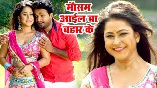 Mausam Aail Ba Bahar Ke Karm Yug Ritesh Pandey, Indu Sonali Bhojpuri Movie Songs 2019