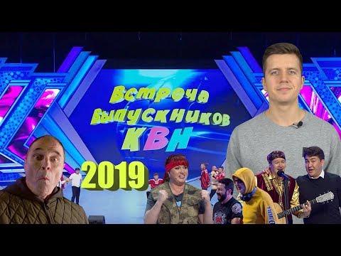 #Косяковобзор КВН Встреча выпускников 2019