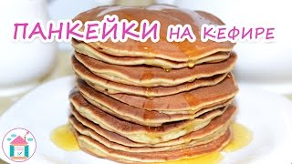 Панкейки или американские блинчики | Рецепт ПЫШНЫХ блинов на кефире | Pancakes with yoghurt