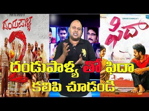 Fidaa Full Movie Telugu Review   Fidaa Movie Vaisakham, Mayamal Movie,Dandupalya 2 Full Movie Review