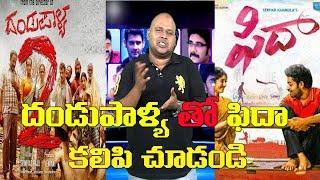 Fidaa Full Movie Telugu Review | Fidaa Movie Vaisakham, Mayamal Movie,Dandupalya 2 Full Movie Review